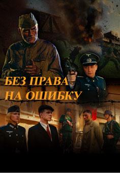 смотреть онлайн атомная драма владимира барковского